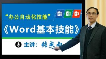 Word基本技能—办公自动化系列课程