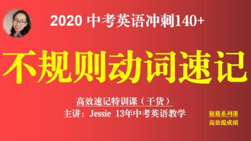【2020中考英语突破140+】不规则动词速记,高效速记(干货)