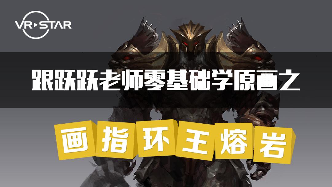 【VRStar】跟跃跃老师零基础学画指环王熔岩