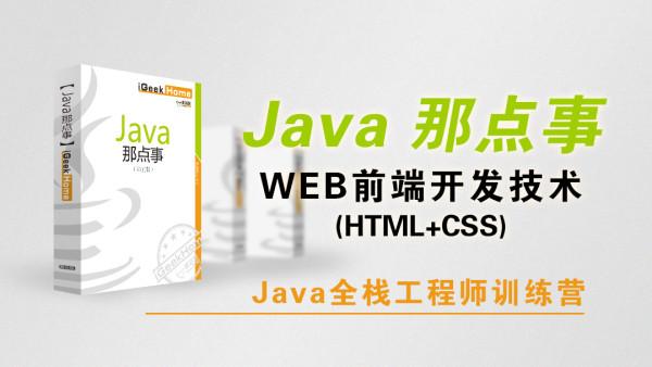极客营-JAVA那点事-WEB前端开发技术 HTML+CSS