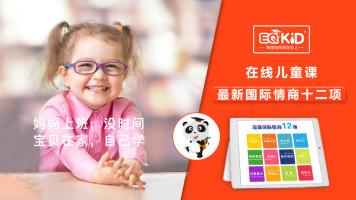 最新国际情商12项·儿童年课