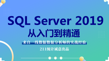 SQL Server 2019从入门到精通
