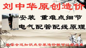 广联达安装造价电气照明配管配线重难点原理刘中华原创视频教程