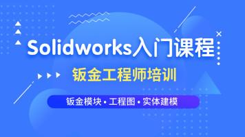 Solidworks2018零基础快速入门