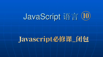 Javascript必修课_闭包
