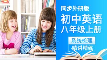 【录播】初二上册 八年级上册英语课程外研版 词汇语法知识点梳理
