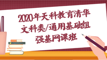 2020年天科教育清华文科类/通用基础组强基网课班