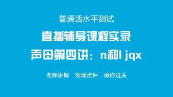普通话直播辅导课程实录-声母(四)n和l;jqx