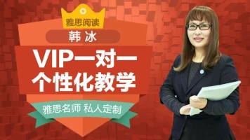 韩冰-雅思阅读VIP1对1课程