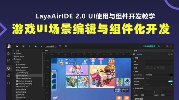 LayaAirIDE 2.0UI场景编辑使用详解与2.0组件化开发合集(必学)