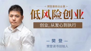 樊登:低风险创业