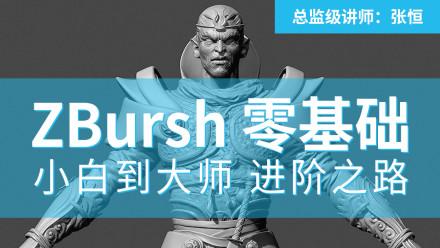 Zbrush R7小白到大师丨CG建模零基础教学丨Easyskill一技教育
