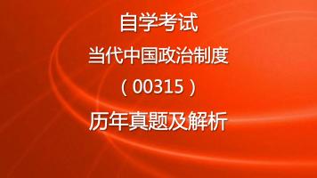 自学考试当代中国政治制度(00315)历年自考真题及解析