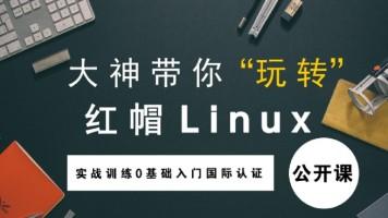 红帽Linux国际认证公开课