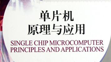单片机原理及应用——MCS51应用设计——接口——含案例分析