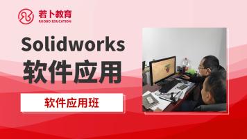 SolidWorks机械设计应用班