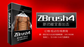 ZBrush4新功能全面出击
