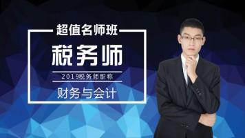 2019年税务师备考