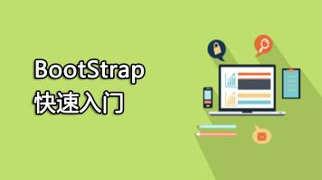 BootStrap快速入门视频教程