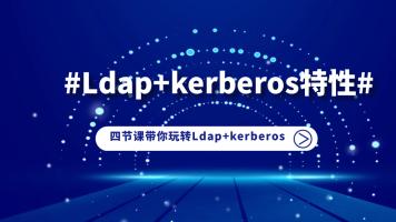 Linux/ldap+kerberos特性