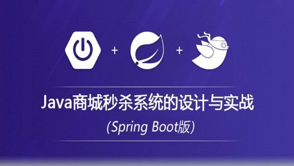 Java商城秒杀系统实战(基于Spring Boot)