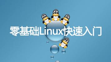跟Linux来一场说走就走的旅行[为SpringBoot/SpringCloud做铺垫]