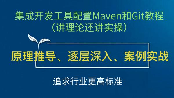 集成开发工具配置Maven和Git教程