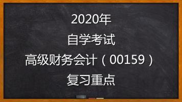 2020年自学考试高级财务会计(00159)自考复习重点