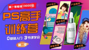 PS众筹计划3节课快速掌握PS三大技能【12月02号开课】(陶)