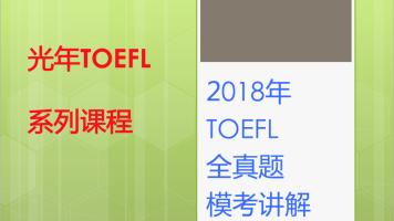 光年TOEFL托福2018年全真题模考