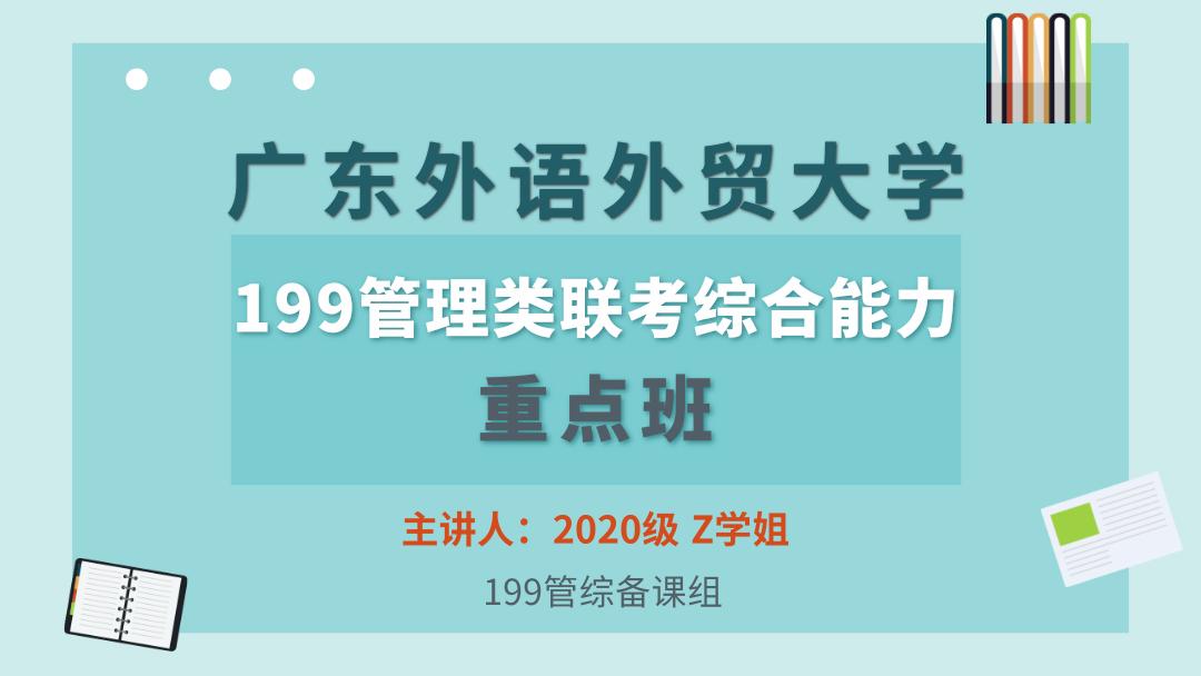 2021广东外语外贸大学199管理类联考综合能力重点讲解班