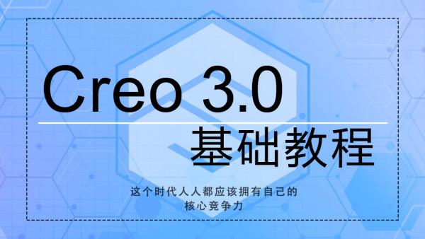 Proe/Creo3.0基础教程