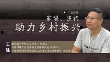 王强老师《家谱、宗祠助力乡村振兴》录播