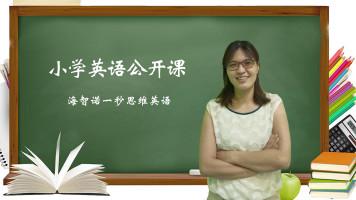 小学英语免费公开课