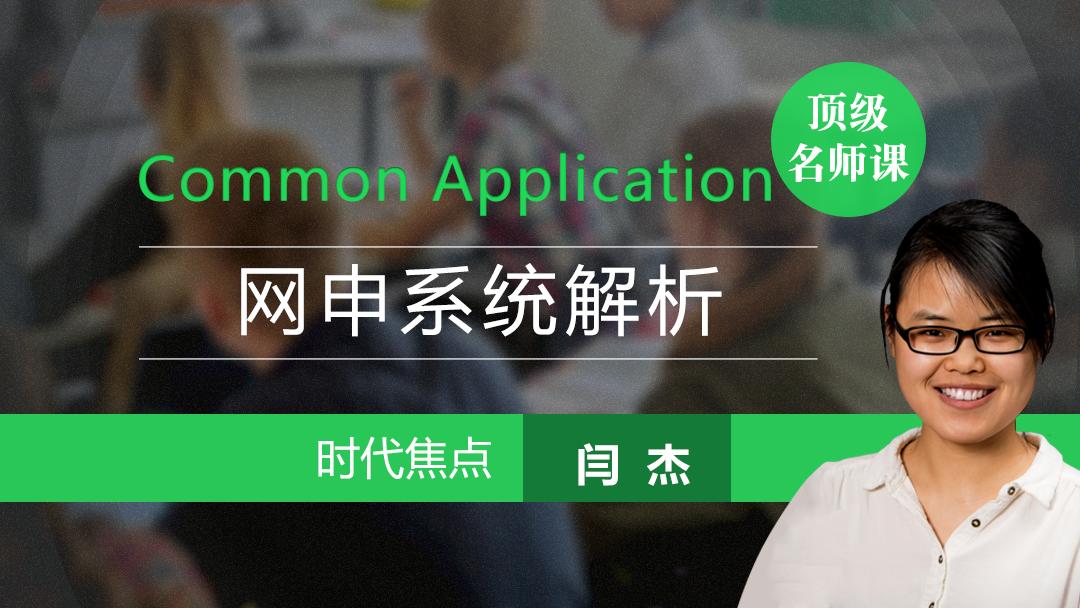 Common Application网络申请系统解析-时代焦点-闫杰