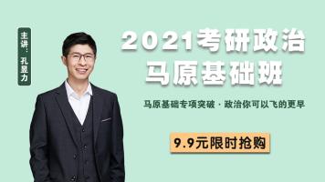 2021考研政治马原基础班