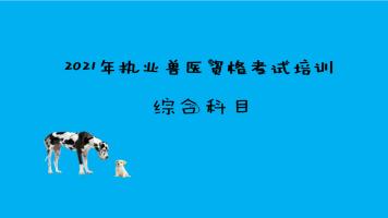 2022执业兽医资格考试-综合科目预习