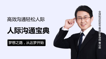 高效沟通轻松人际-人际沟通宝典_系统班【达梦青山焱】