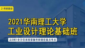 2021华南理工工业设计考研理论基础