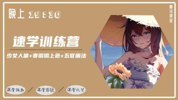 原画速学优选课(0520)