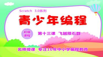 Scratch初级第十三课 飞越陨石群