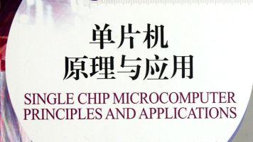 单片机原理与应用-MC-51-接口技术-哈尔滨工业大学-代码02358