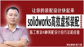机械非标设计solidworks高级装配体教程-实战进修班【陈工私塾】