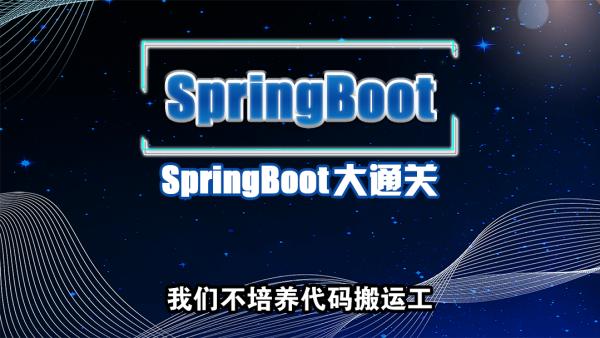 最新最全SpringBoot大通关【动脑精品课】