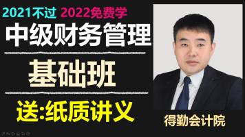 2021年中级财务管理-基础班|会计|会计职称|会计师|中级会计