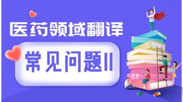 医学领域翻译常见问题(下)