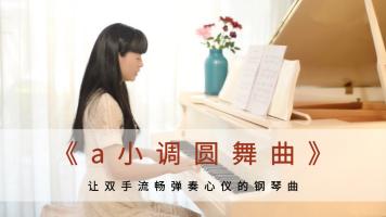 单曲系列·a小调圆舞曲