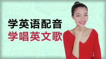 free英语配音美剧广告学唱英文歌外交口语商务