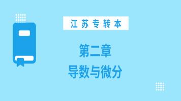 江苏专转本高等数学/高数【第二章   导数与微分】