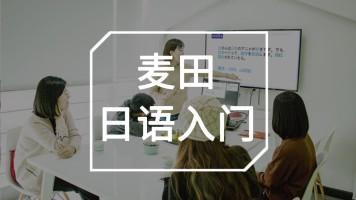 麦田日语入门(三期)